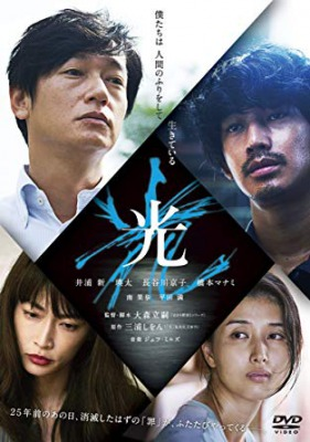 【エロい映画13】橋本マナミ《光》