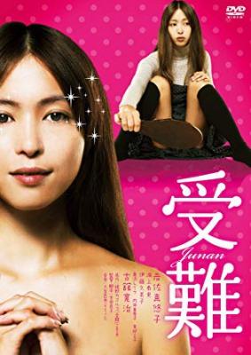 【エロい映画17】岩佐真悠子《受難》
