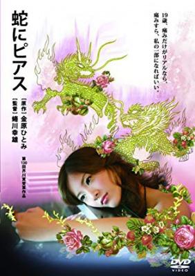 【エロい映画3】吉高由里子《蛇にピアス》