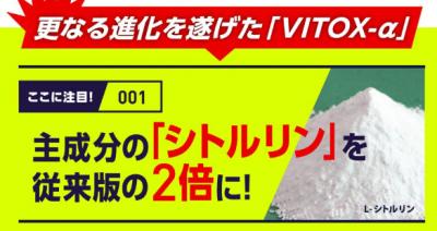 ヴィトックスαのページ内画像