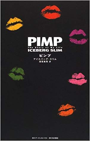 売春管理の本ピンプ